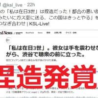 (。-`ω-)日本が嫌いなら出ていけよ。【虎ノ門ニュース 百田尚樹×加藤達也 9/17】【コージーアップ 有本香 9/17】ほかトリチウム、日本ヘイトなど