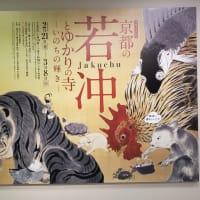 伊藤若冲  大阪高島屋「京都の若冲とゆかりの寺ーいのちの輝きー」展