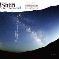 月刊Oh!Shun8月号発行!!