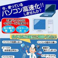 パソコン高速化!と不要パソコン回収無料ポスター(朝霞駅南口)