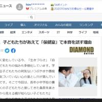 ダイヤモンドオンラインで書籍が紹介されました