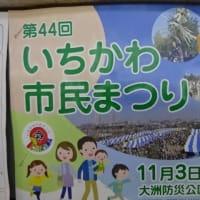 『第44回 いちかわ市民まつり2019』が11月3日に開催予定です@大洲防災公園