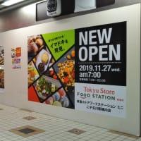 東急ストアフードステーション ミニ 二子玉川駅構内店、11月27日(水)オープン