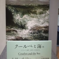 「クールベと海」/パナソニック汐留美術館