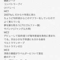 夏休み★日月特売チラシ