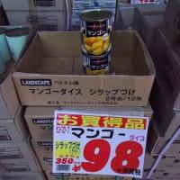 マンゴー 缶詰