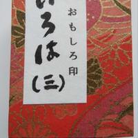 No.1964 豆本・おもしろ印「いろは(三)」