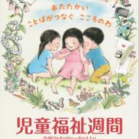 5月5日~11日児童福祉週間 子どもが主役です。