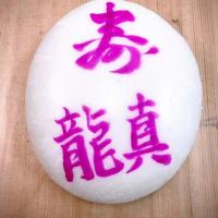 【誕生餅】龍真ちゃん、芙優ちゃん・偉月ちゃん、一歳のお誕生日おめでとう♪
