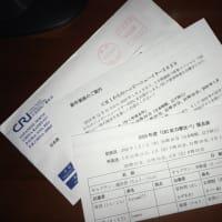 中国国際放送からの封書