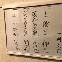 1/6(月)連雀亭日替り寄席(主任:田辺いちか)