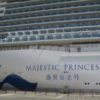 客船「マジェスティック プリンセス」