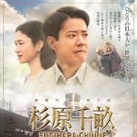 映画「杉原千畝」は嘘物語・「政府に背き」は嘘・日本政府はユダヤ人難民へのビザ発給を許可していた