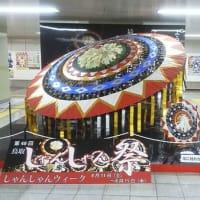 鳥取駅の中に
