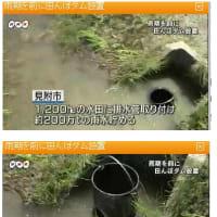 """佐賀県 """"内水氾濫""""対策を検討 プロジェクトチーム発足。六角川などの上流の田んぼに、田んぼダムの器具「田んぼダム調節管』(排水管)を設置してもらえば、上流・中流に降った雨水が、流れ下るのを遅らせる"""