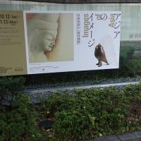 「アジアのイメージ」/東京都庭園美術館