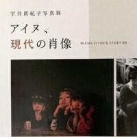 【多摩市】宇井眞紀子写真展「アイヌ、現代の肖像」が2月16日よりベルブ永山で開催されます