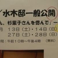 『脚本家/水木邸 一般公開』7月の一般公開は27・28日です。