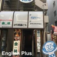 English Plusのレッスンの復習 ~ 自分の英語の間違いに気づける英語力をつけていこう ~ 2019年7月第3週の英語レッスンの復習(日本語編)