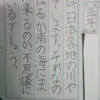 八郎書道教室  6月2日作品より