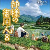 【小説】神様の御用人8