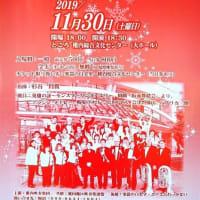 稚内吹奏楽団「ウインターコンサート2019」のお知らせ~