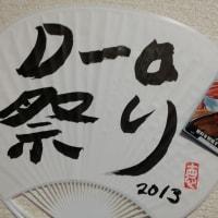 D-0祭り歴史を振り返る!~2012年のD-0キッズ~
