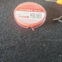 ゼロ釣法の移動式天上糸の予備を作成!
