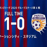 FC東京 vs パース・グローリー【ACL】