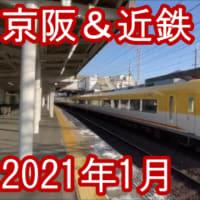 京阪&近鉄 電車 樟葉駅、丹波橋駅、東寺駅 2021.01.15