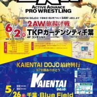 [結果・K-DOJO・千葉、KAIENTAI DOJO最終興行~17年間ありがとう]5/26(日)K-DOJO 千葉・Blue Field