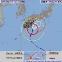 台風14号 ⑤