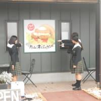 片山津バーガー ゼッタイおすすめ!