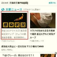 新型コロナ感染場所表示アプリで自分の周りのチェック!