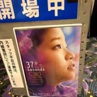 37セカンズ MOVIX京都にて