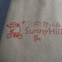 微熱山丘 Sunny Hills