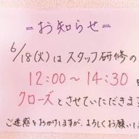 6/18 営業時間変更のお知らせ