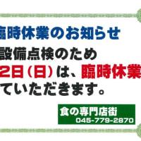 1月12日(日) 食の専門店街 臨時休業のお知らせ!