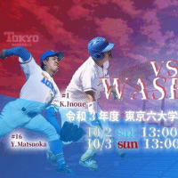 東京6大学野球「現在3位の東大、今週末連敗中の早稲田と対戦」