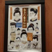 劇団民藝公演 『ある八重子物語』