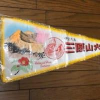 10/14 伊豆大島のペナント 30年は経っているように思います