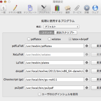 Mac OS X Mavericks にTeX環境を入れる話。