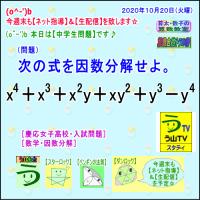 (慶応女子入試問題)【中学生問題】[う山先生のネット指導・生配信]【算数・数学】(う山TV)