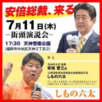 安倍総理・総裁が『#しもの六太』の応援に駆けつけてこられます! #しもの六太 #福岡選挙区 #参院選
