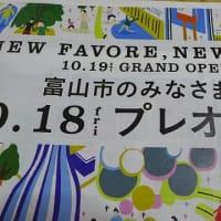 2019/10/15(火) ファボーレ、10月18日にプレオープン