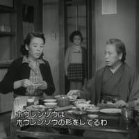 成瀬巳喜男 映画『山の音』 川端康成原作 (1954年)