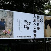 ■没後50年 神田日勝-大地への筆触 (2020年9月19日~11月8日、札幌)