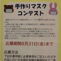 手作りマスクコンテスト開催、締め切りは8/31(月)