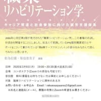 お試し抄読会職業リハビリテーション学にふれる ~ケースマネジメント~