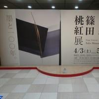 「篠田桃紅展」/そごう美術館